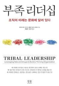 부족 리더십
