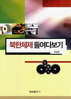북한체제 들여다보기