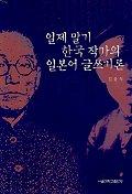 일제말기 한국 작가의 일본어 글쓰기론