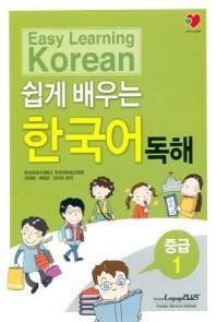 Easy Learning Korean 쉽게 배우는 한국어 독해 중급 1