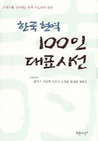 한국 현역 100인 대표시선