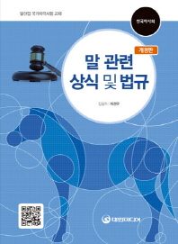 말 관련 상식 및 법규