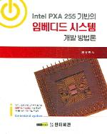INTEL PXA 255 기반의 임베디드 시스템 개발방법론