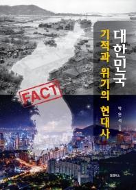 대한민국 기적과 위기의 현대사