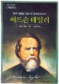 중국대륙을복음으로정복한선교사 허드슨 테일러
