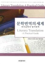 문학번역의 세계: 외국문학의 영어번역