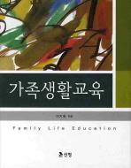 가족생활교육
