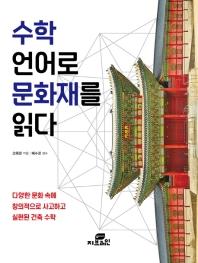 수학 언어로 문화재를 읽다