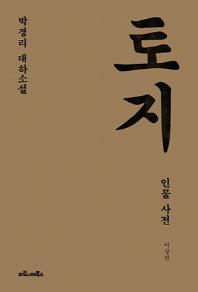 박경리 대하소설 토지 인물 사전