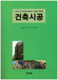 NCS(국가직무능력표준) 기준을 적용한 건축시공