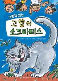 그림책 읽는 고양이 소크라테스