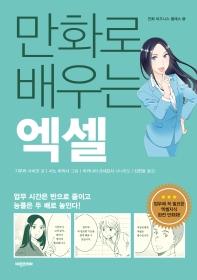 만화로 배우는 엑셀