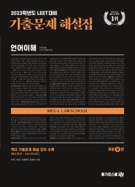 2023 LEET 기출문제 해설집 언어이해(예시문항~2022학년도)