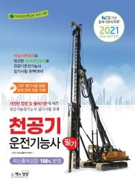 천공기운전기능사 필기(2021)
