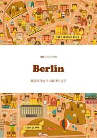 Berlin(베를린)