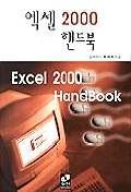 엑셀 2000 핸드북