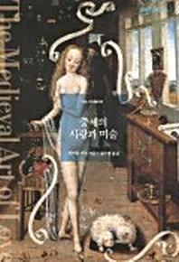 중세의 사랑과 미술(art Library 8)