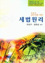 실무자를 위한 세법원리(2010)