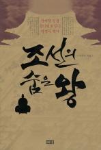 조선의 숨은 왕