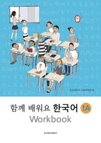 함께 배워요 한국어. 1A Workbook