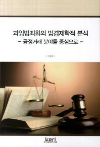 과잉범죄화의 법경제학적 분석: 공정거래 분야를 중심으로