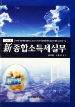 신 종합소득세실무(2011)