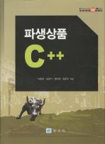 파생상품 C++