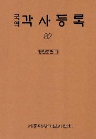 국역 각사등록. 82: 평안도편(11)