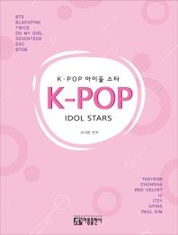 K-POP 아이돌스타 피아노곡집