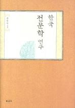 한국 전문학 연구