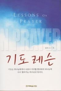 기도 레슨