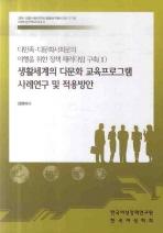 생활세계의 다문화 교육프로그램 사례연구 및 적용방안