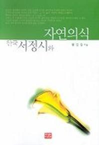 한국서정시와 자연의식