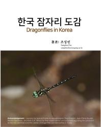 한국 잠자리 도감