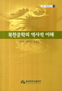 북한문학의 역사적 이해