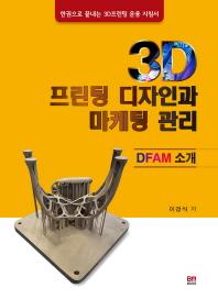 3D 프린팅 디자인과 마케팅 관리