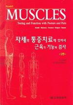 자세와 통증치료에 있어서 근육의 기능과 검사(5판)