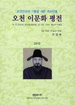 오천 이문화 평전(2010)