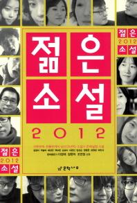 젊은 소설(2012)