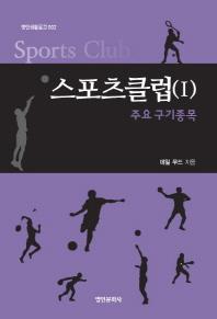 스포츠클럽. 1: 주요구기종목