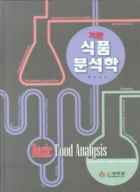 기본 식품분석학