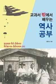 교과서 밖에서 배우는 역사 공부
