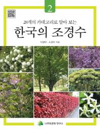 28개의 카테고리로 알아 보는 한국의 조경수. 2