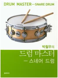 박철우의 드럼 마스터: 스네어 드럼