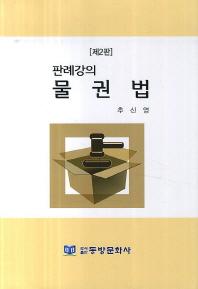 판례강의 물권법