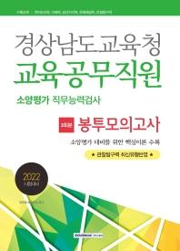 2022 경상남도교육청 교육공무직원 소양평가 직무능력검사 3회분 봉투모의고사
