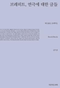 브레히트, 연극에 대한 글들
