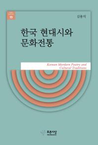 한국 현대시와 문화전통