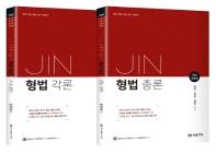 Jin(진) 형법(총론+각론) 세트