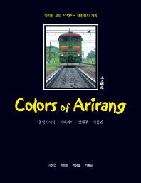컬러스 오브 아리랑(Colors of Arirang)